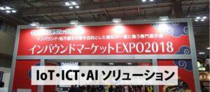 IoT_ICT_AI_top